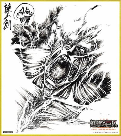 Attack-on-Titan-Crimson-Bow-and-Arrow-Autograph-Board-Colossal-Titan