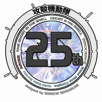 Ghost-in-the-Shell-25th-Anniversary-Logo