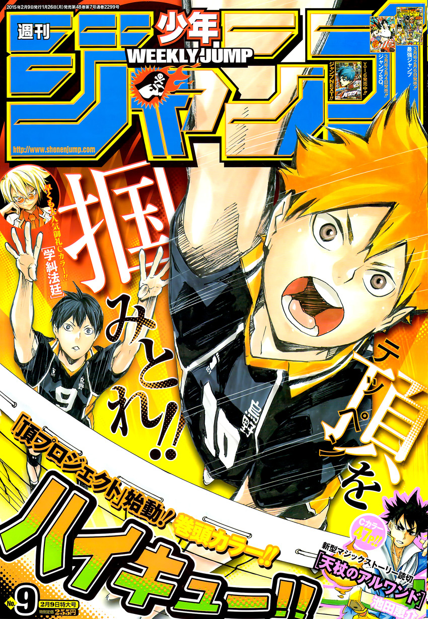 Haikyu!!-Shonen-Jump-9-Cover