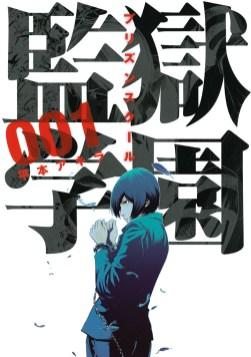Kangoku-Gakuen-Manga-Vol-1-Cover