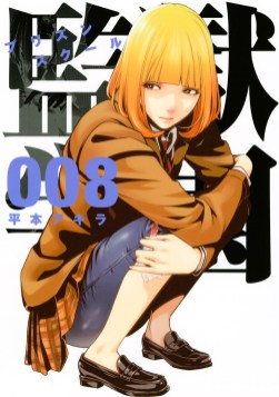 Kangoku-Gakuen-Manga-Vol-8-Cover