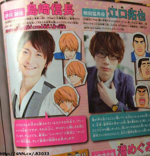 Ore-Monogatari!!-Cast-Image-2