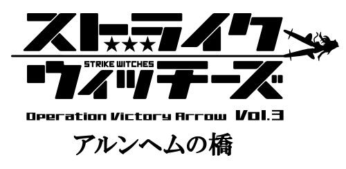 Strike-Witches-Operation-Victory-Arrow-Vol.-3---Arnhem-no-Hashi-Logo