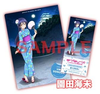Love-Live!-The-School-Idol-Movie-Advance-Ticket-5