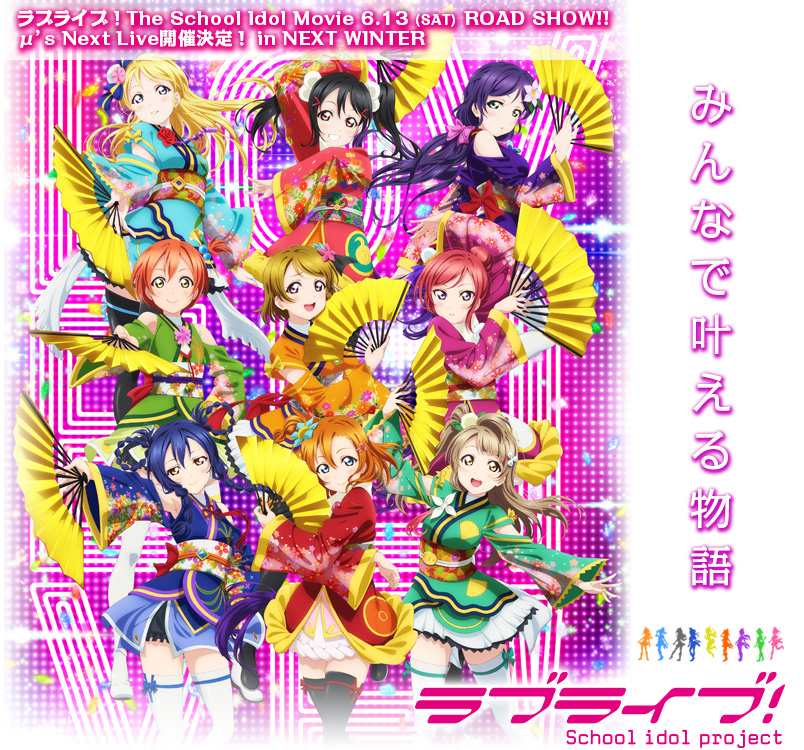 Love-Live!-The-School-Idol-Movie-Visual