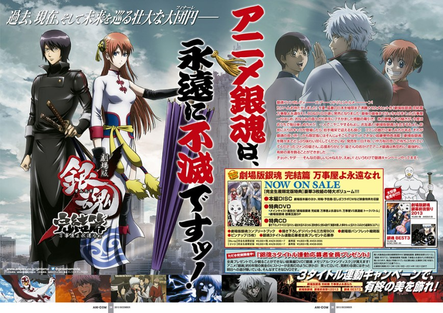 Charapedia-Females-Top-10-Anime-You-Would-Recommend-to-Others-#2-Gintama
