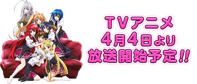 High-School-DxD-BorN-Anime-Air-Date