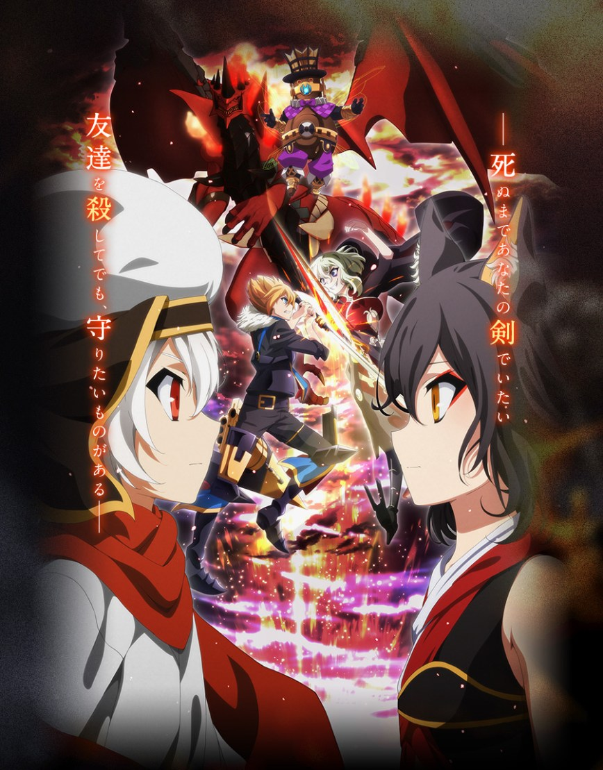 Chaos-Dragon-Anime-Visual