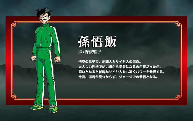 Dragon-Ball-Z-Revival-of-F-character-Design-Gohan