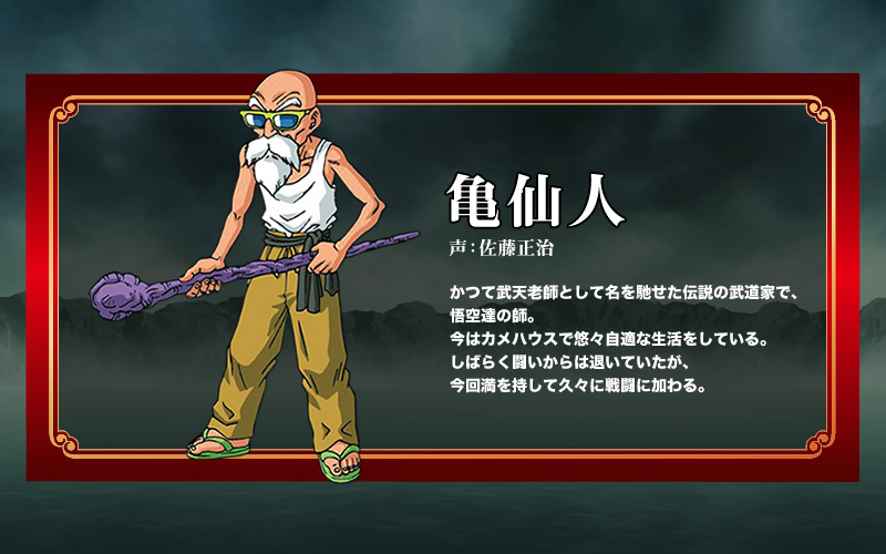 Dragon-Ball-Z-Revival-of-F-character-Design-Master-Roshi