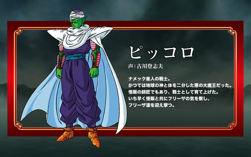 Dragon-Ball-Z-Revival-of-F-character-Design-Piccolo