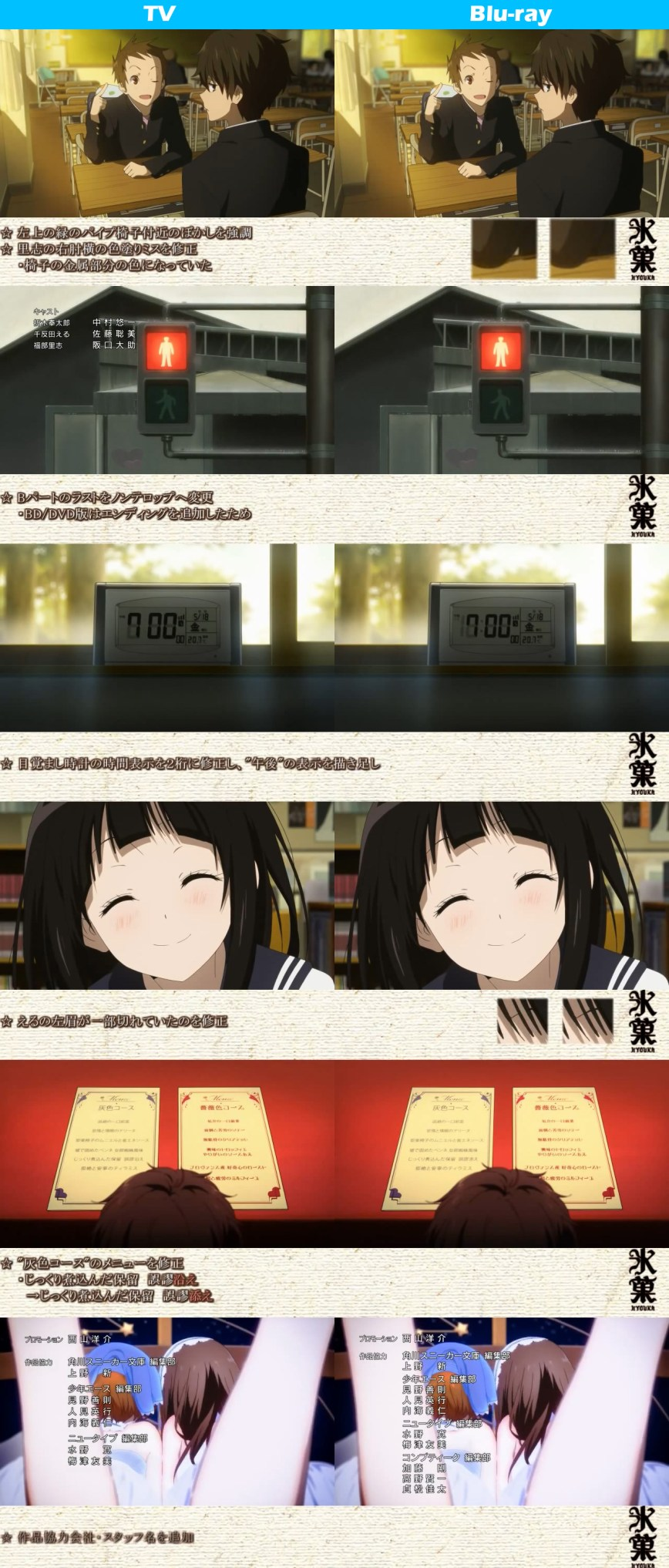 Hyouka-TV-vs-Blu-ray-Comparison