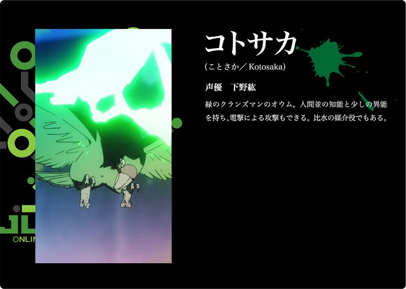 K-Return-of-Kings-Character-Design-Kotosaka
