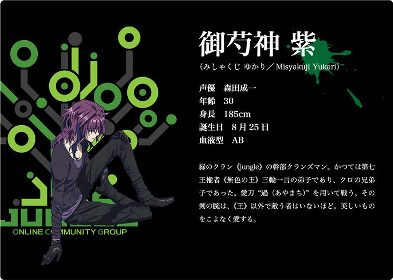 K-Return-of-Kings-Character-Design-Yukari-Mishakuji