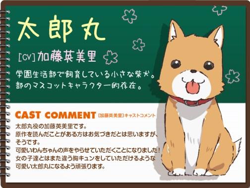 Gakkou-Gurashi!-Anime-Character-Designs-Taromaru