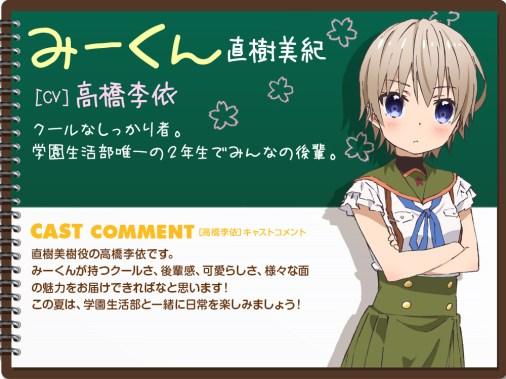 Gakkou-Gurashi!-Anime-Character-Designsv2-Miki-Naoki-1