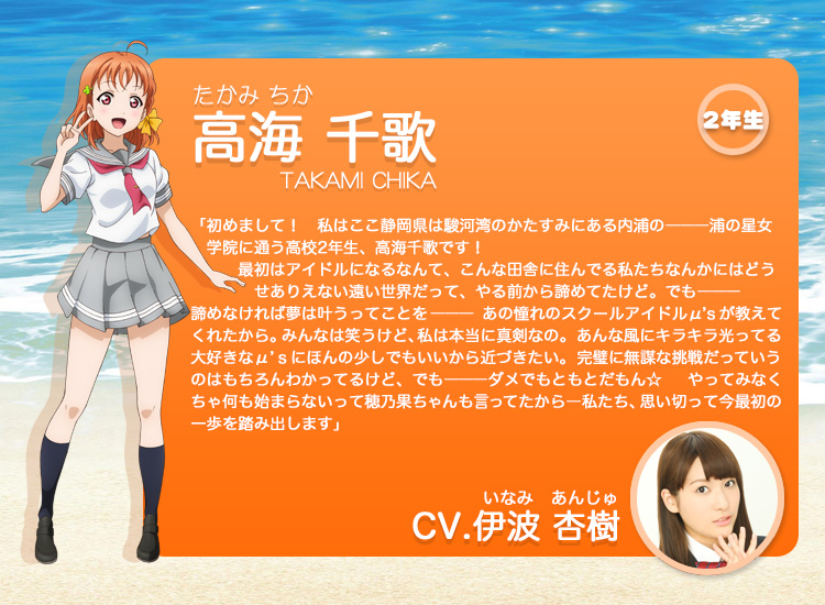 Love-Live-Sunshine-Anime-Character-Design-Chika-Takami