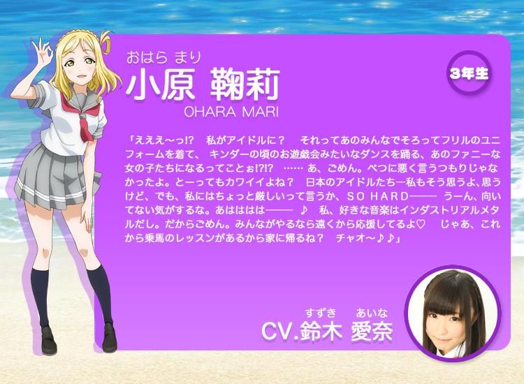 Love-Live-Sunshine-Anime-Character-Design-Mari-Ohara