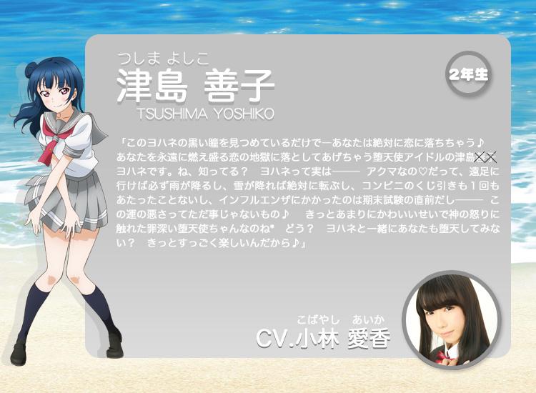 Love-Live-Sunshine-Anime-Character-Design-Yoshiko-Tsushima