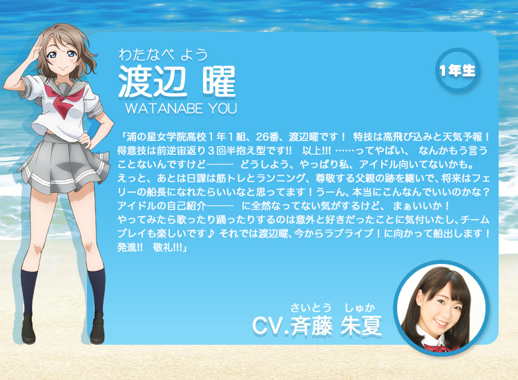Love-Live-Sunshine-Anime-Character-Design-You-Watanabe