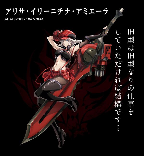 God-Eater-Anime-Character-Designs-Alisa-Ilinichina-Amiella