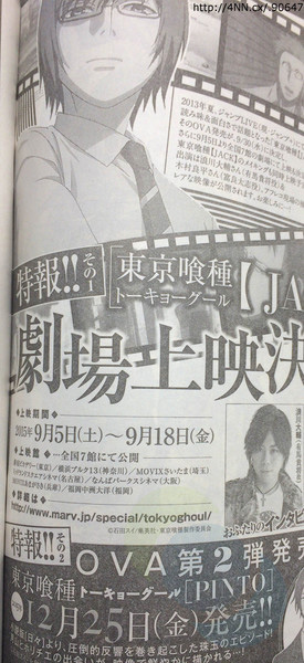 Tokyo-Ghoul-OVA-2-Announcement-Image