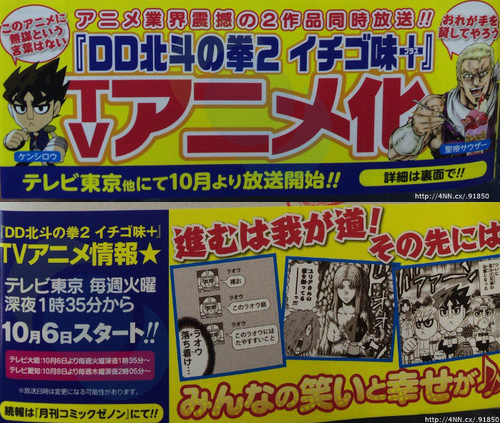 DD-Fist-of-the-North-Star-2-Strawberry-Flavor-Plus-Anime-Announcement