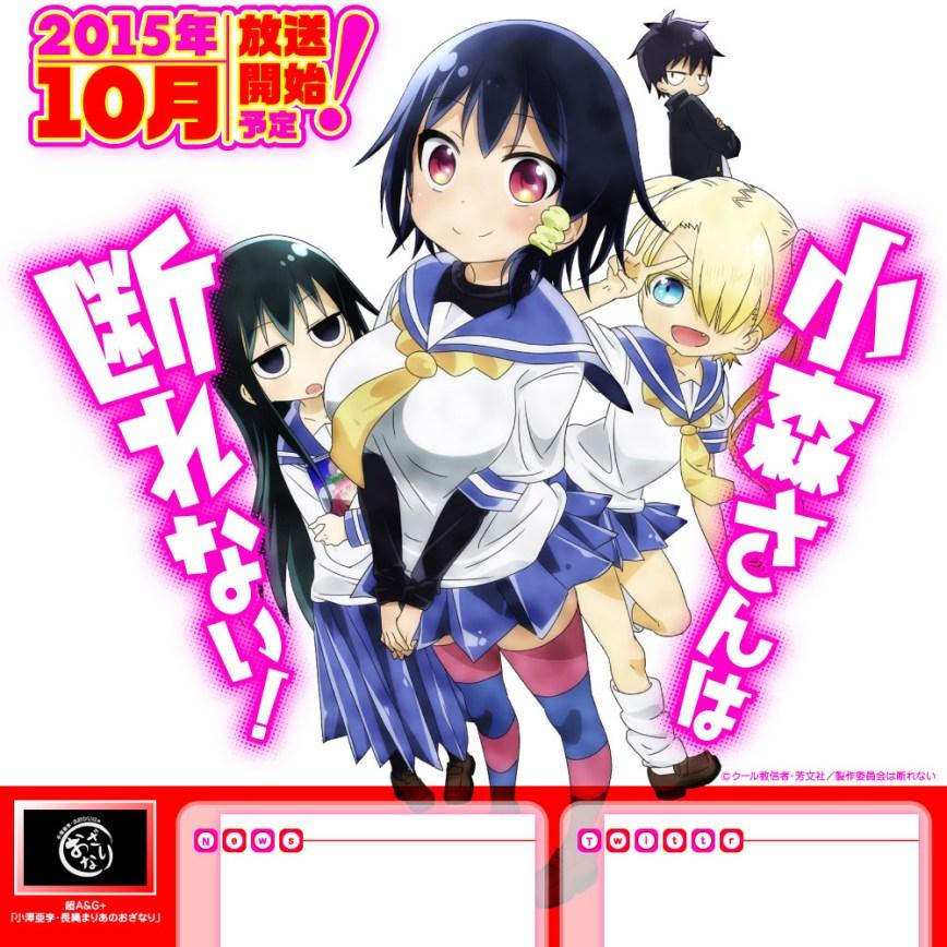 Komori-san-wa-Kotowarenai!-Anime-Visual