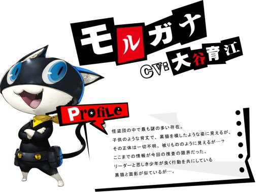 Persona-5-Characters-Morgana-1