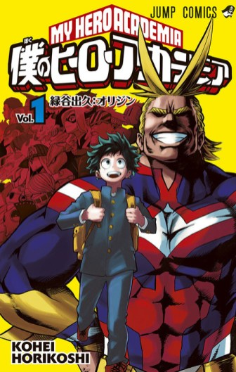 Boku-no-Hero-Academia-Manga-Vol-1-Cover