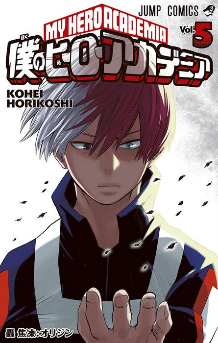 Boku-no-Hero-Academia-Manga-Vol-5-Cover
