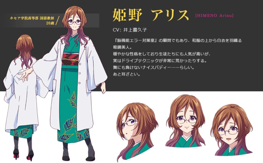 Musaigen-no-Phantom-World-Anime-Character-Designs-Arisu-Himeno