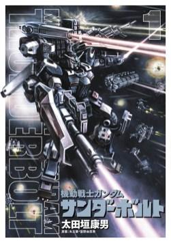 Mobile-Suit-Gundam-Thunderbolt-Manga-Vol-1-Cover