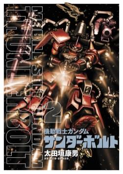 Mobile-Suit-Gundam-Thunderbolt-Manga-Vol-2-Cover