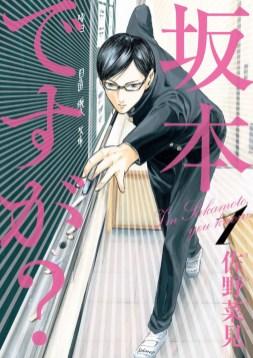 Sakamoto-desu-ga-Manga-Vol-1-Cover
