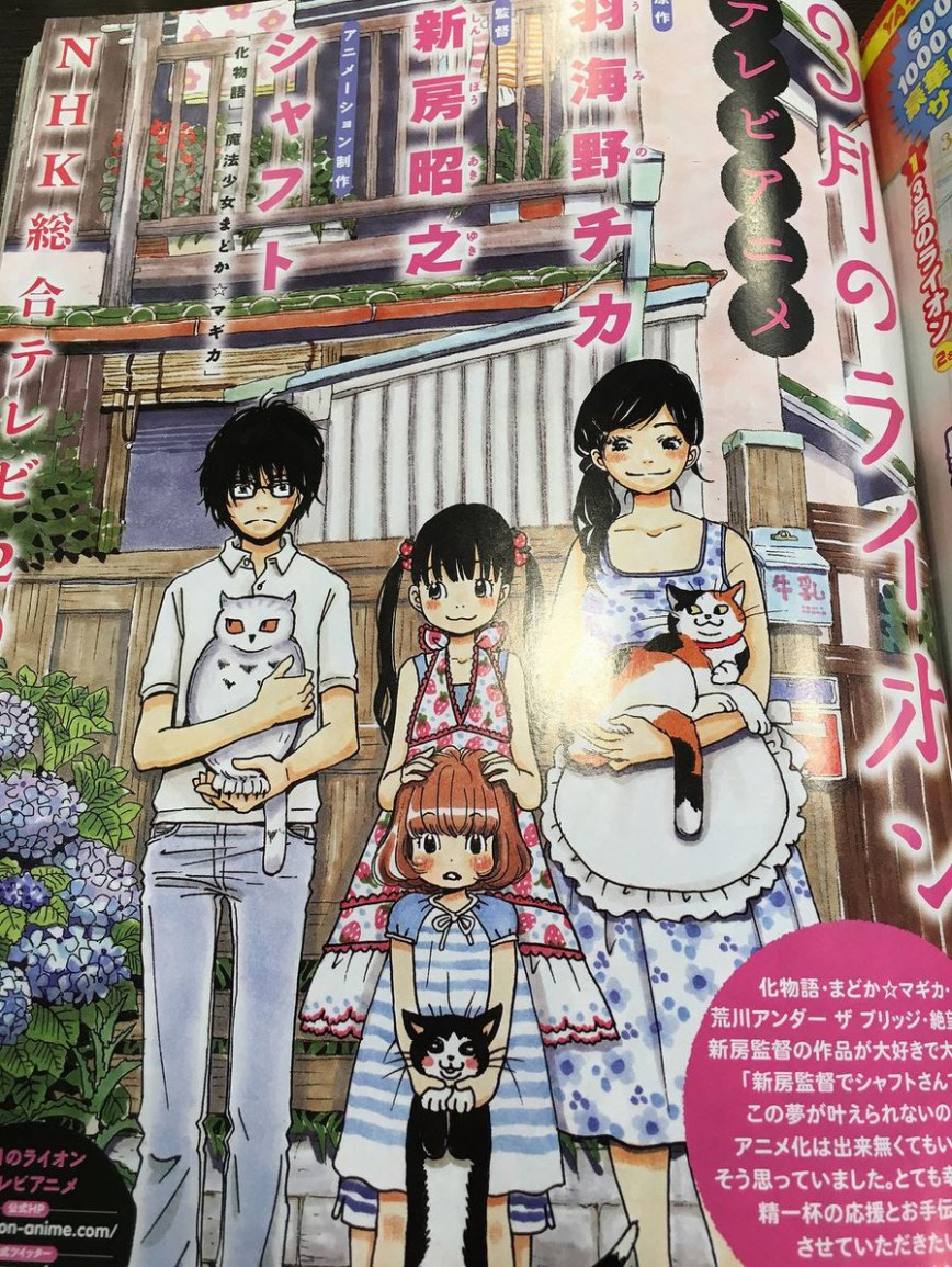 Sangatsu-no-Lion-Anime-Announcement