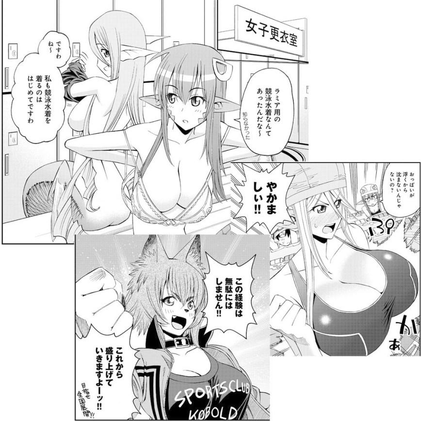 Monster-Musume-Pool-OVA-Source-Panels