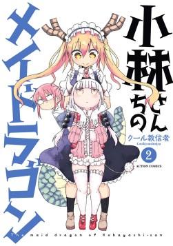 Kobayashi-san-Chi-no-Maid-Dragon-Manga-Vol-2-Cover