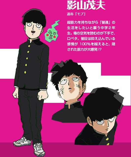 Mob-Psycho-100-Anime-Character-Design-Shigeo-Kageyama
