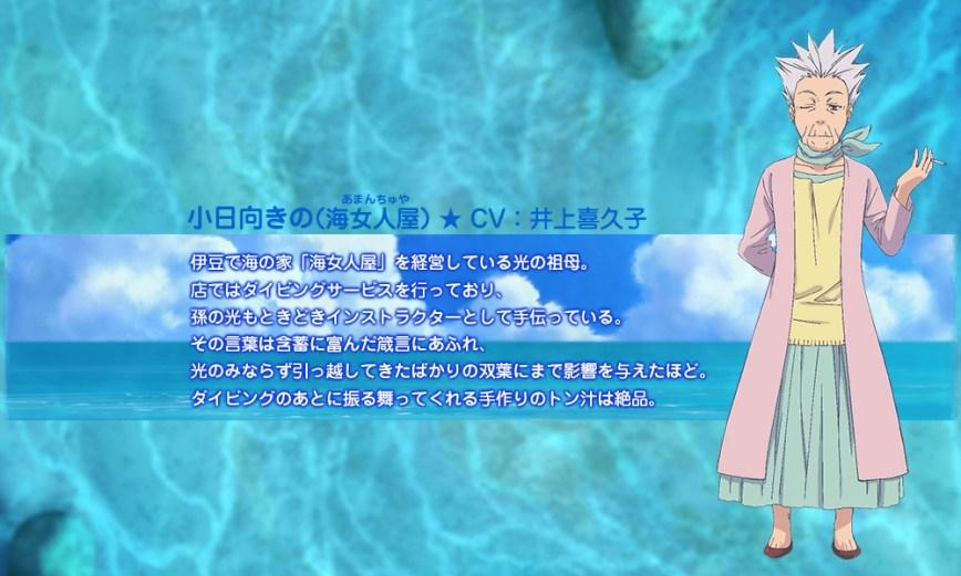 Amanchu-Anime-Character-Designs-Kino-Kohinata