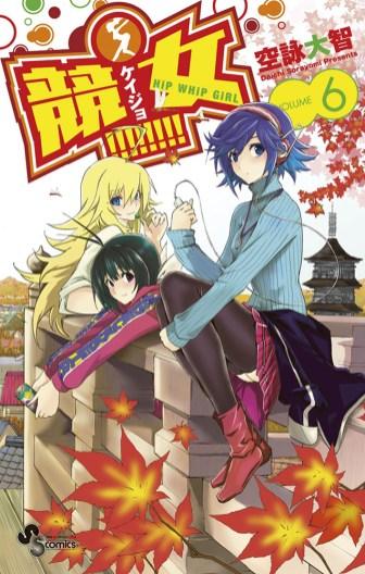 Keijo-Manga-Vol-6-Cover