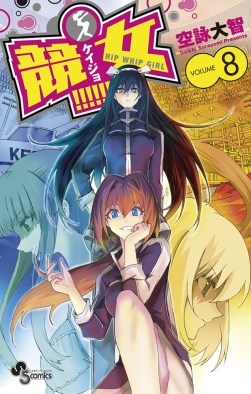Keijo-Manga-Vol-8-Cover