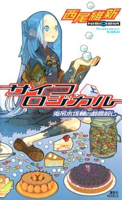 Zaregoto-Novel-Vol-4-Cover