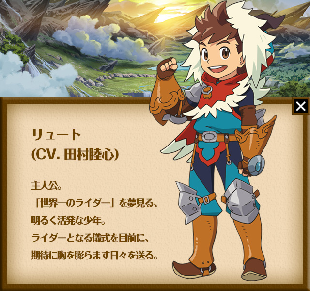 Monster-Hunter-Stories-Ride-On-Character-Designs-Ryuto