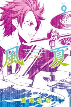 Fuuka-Manga-Vol-9-Cover