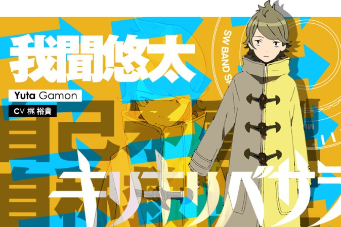Occultic;Nine-Anime-Character-Designs-Yuuta-Gamon-01