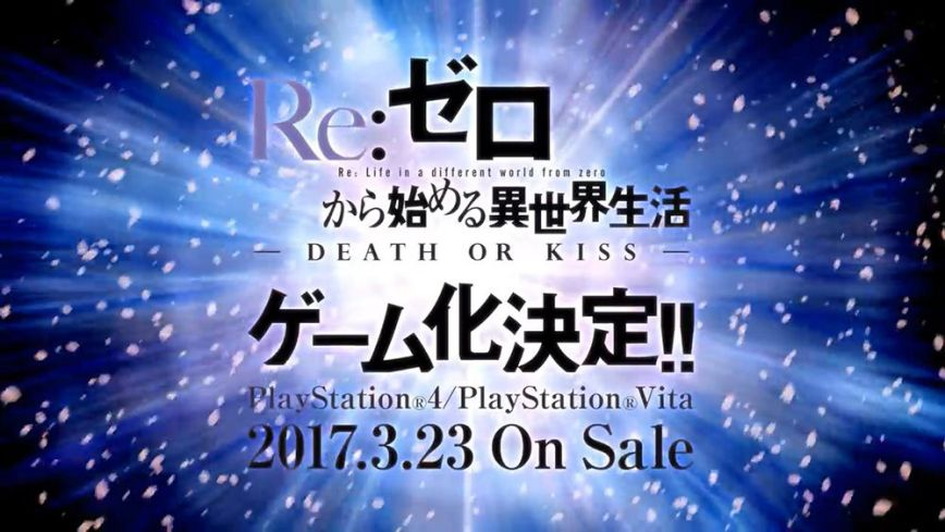 re-zero-kara-hajimeru-isekai-seikatsu-death-or-kiss-logo