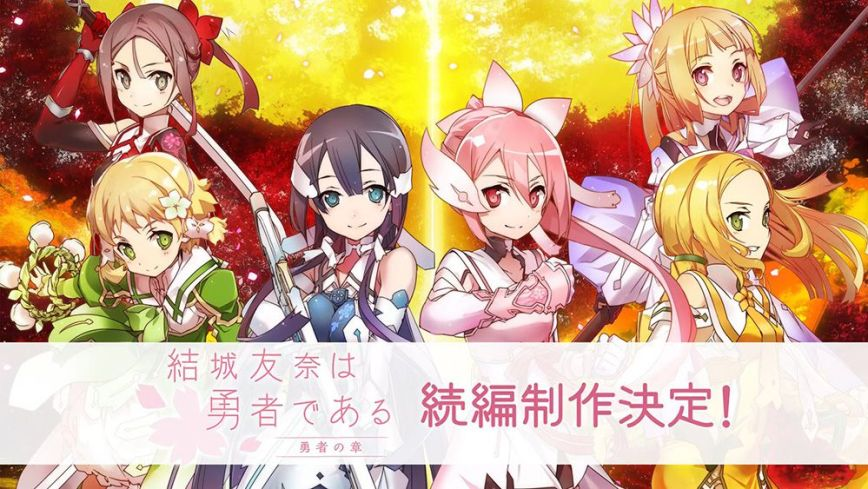 yuuki-yuuna-wa-yuusha-de-aru-season-2-announcement-image