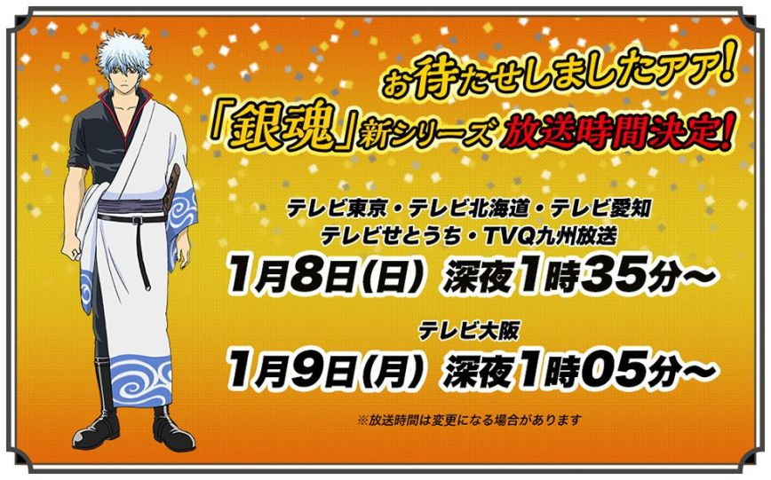 2017-gintama-tv-anime-air-date