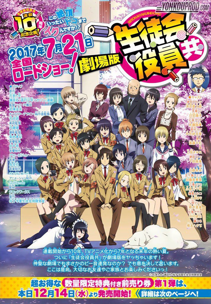 Seitokai-Yakuindomo-Anime-Film-Visual